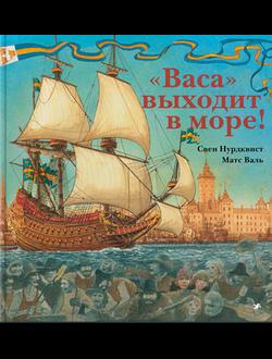 «Васа» выходит в море!