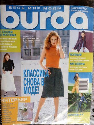 Журнал Бурда Блузки В Уфе