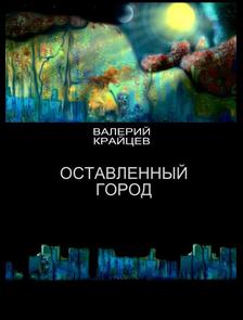 """Валерий Крайцев """"Оставленный город"""""""