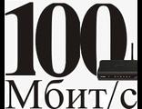 Тариф интернета ТТК - 100 Мбит за 340 рублей