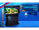 Купить, заказать стеклянный панорамный аквариум биодизайн панорама 120, плюс оформление аквариума