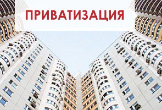 гос приватизация квартир в что Элвин