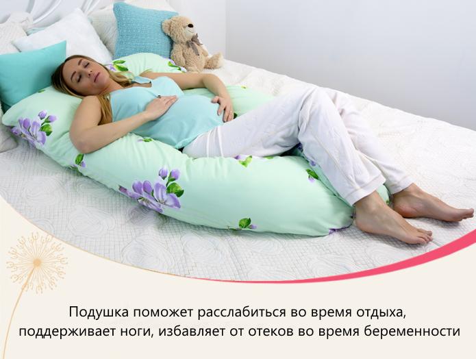 Преимущества подушек для беременных 903
