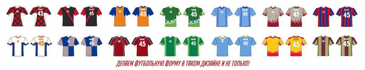 Футбольный комплект (втачной рукав) e1628647d79