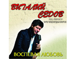 Виталий Седов - Воспевая любовь