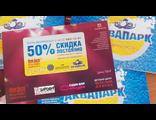 "VIP карта ""Твоя Луга"""