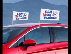 Флаги на машину