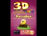 Живая 3D Раскраска «Колобок»