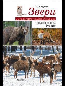 Звери. Атлас-определитель млекопитающих средней полосы России