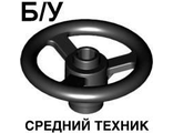 ! Б/У - Technic, Steering Wheel Small, 3 Studs Diameter, Black (2819 / 4160709 / 4580509) - Б/У