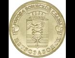 10 рублей Петрозаводск, СПМД, 2016 год