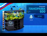 Купить, заказать стеклянный панорамный аквариум биодизайн панорама 600, плюс оформление аквариума