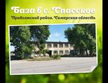 Продажа производственно-складская база Самарская область с. Спасское