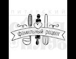 """ФП штамп """"Фамильный рецепт"""""""