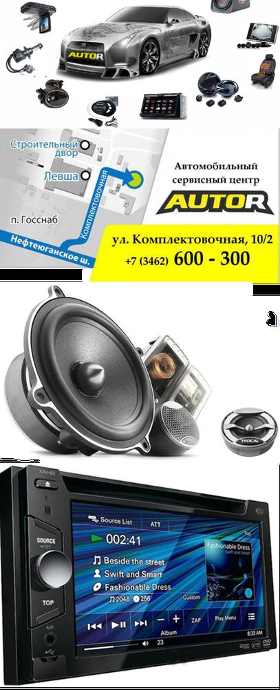 Сервисный центр AutoR - г.Сургут, Профсоюзов 52/1