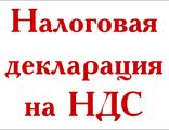Формирование налоговой декларации по налогу на добавленную стоимость