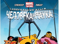 купить комикс совершенные враги человека-паука в москве