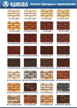 21. Retro brick salt