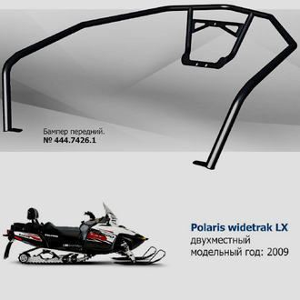 Передний бампер для снегохода POLARIS WIDETRAK LX