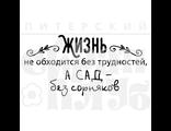 """ФП штамп """"Жизнь без сорняков"""""""