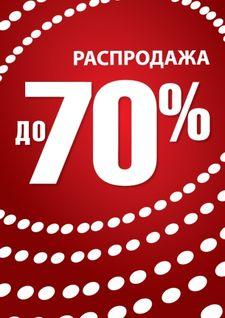 Большая Распродажа Одежды