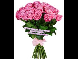 Букет из 25 розовой розы
