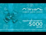 Подарочный сертификат Л'Этуаль номиналом 5000 рублей