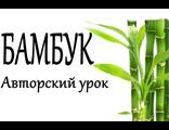 Бамбук из фоамирана, авторский он-лайн урок