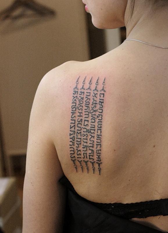 Тату эскизы на спине для девушек надписи с переводом на