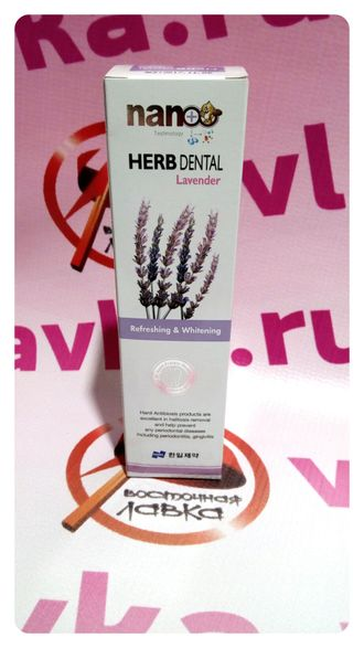 "Зубная паста ""Nano"" Herb Dental Lavender(Лаванда) (Ю. Корея)"