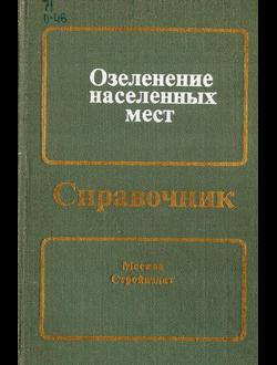 Справочник. Озеленение населенных мест