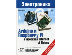 Arduino и Raspberry Pi в проектах Internet of Things.