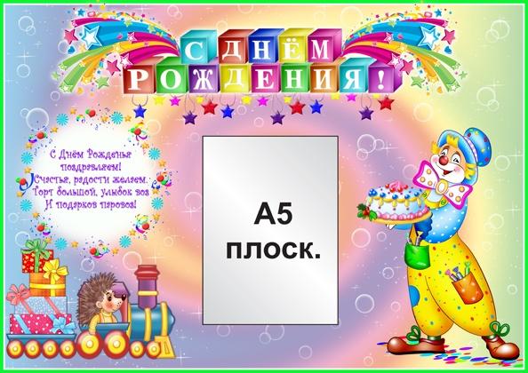 Поздравление с днем рождения ребенку в детском саду