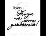 """ФП штамп """"Пусть жизнь улыбается"""""""