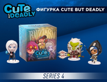 Фигурка Cute but Deadly Blind Vinyls - Серия 4