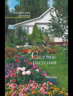 Садовые растения. Справочник дачника