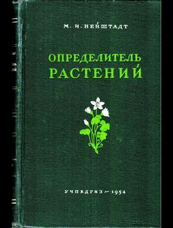 Определитель растений