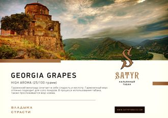 "Satyr аромат ""Georgia Grapes"" 25 гр."