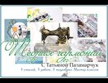 """Курс """"Теория Гармонии в скрапбукинге"""" от Татьяны Паламарчук"""