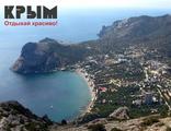 Экскурсионные автобусные туры в Крым  из Нижнего Новгорода