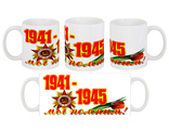 1941-1945 Мы помним!
