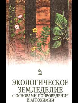 Экологическое земледелие с основами почвоведения и агрохимии