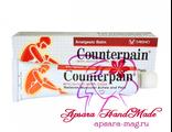 Counterpain Hot Analgesic Warm Balm / Болеутоляющий разогревающий студень (30 гр / 00 гр / 020 гр)