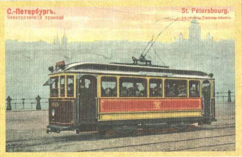 Открытка с трамваями