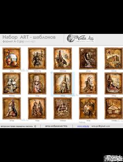 Набор art - шаблонов