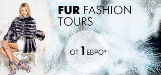 Fur fashion tour в Грецию (за шубами)
