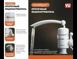 Кран-водонагреватель электрический 3000Вт