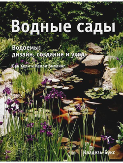 Водоемы и водные сады