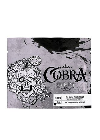 Cobra Origins Black Currant 50 гр.