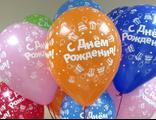 """Шарики с гелием """"С Днем Рождения"""" mini"""